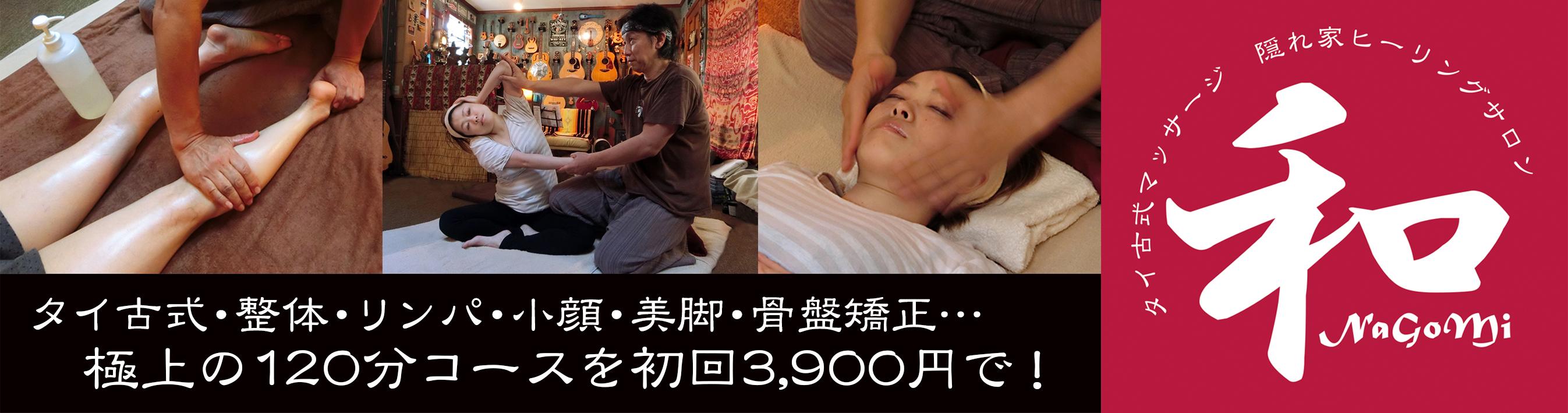 タイ古式・整体・リンパ・小顔・美脚・骨盤矯正…極上の120分コースを初回3,900円で!